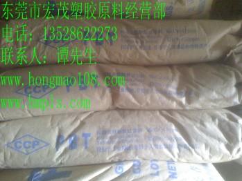 CCP长春系列PBT材料...