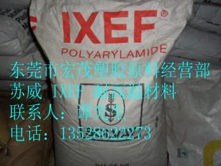 苏威IXEF耐高温材料...