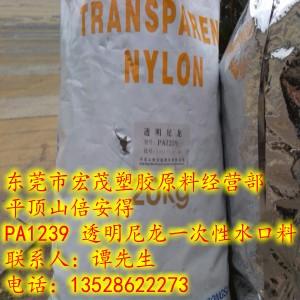 倍安德PA1239透明尼龙颗粒料收购