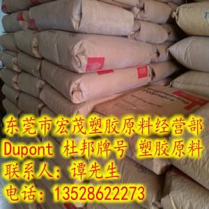 中国深圳杜邦GF30尼...
